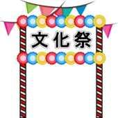 文化祭を開催します。