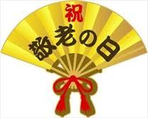 敬老会を開催します。